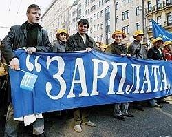 Россияне жалуются на задержку зарплат чаще, чем на милиционеров