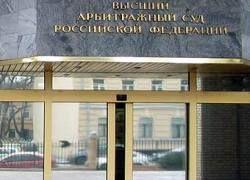 Высший арбитражный суд введет электронное правосудие
