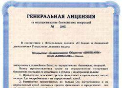 ЦБ РФ отозвал лицензии у трех банков