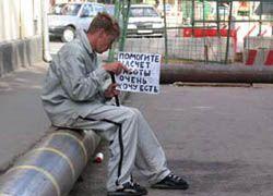 Россия вымирающая, безработная и нищающая