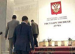 Госдума приняла список антикризисных мер