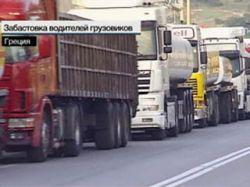 Греческие водители протестуют против нелегальных мигрантов