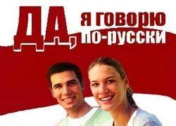 В Грузии объявляют бойкот русскому языку