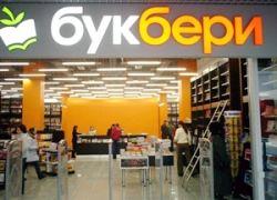 """Сеть книжных магазинов \""""Букбери\"""" оказалась на грани банкротства"""