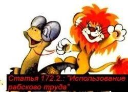 Советские мультфильмы и уголовный кодекс