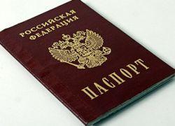 Жителям Приднестровья разрешили паспорта России