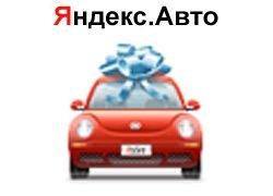 "\""Яндекс\"" запустил сервис по подбору нового автомобиля"