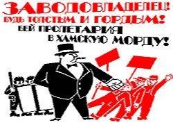 Капитализм в России: есть такая профессия - Родину обчищать