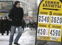 Эксперты считают, что уже весной рубль выйдет из валютного коридора