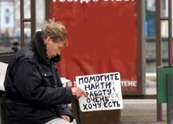 Столица вcтупила в бой с безработицей