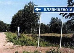 Переименовать деревню Блядищево или Лохово мешает бюрократия