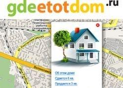 ГдеЭтотДом.ру: недвижимость под прицелом