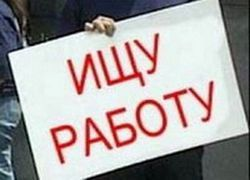 Число безработных в России с октября увеличилось на 50%