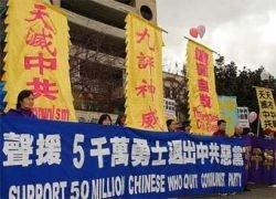За пять лет из Коммунистической партии вышли 50 миллионов китайцев