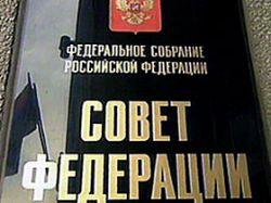 В Совете Федерации хотят изменить антикризисную политику
