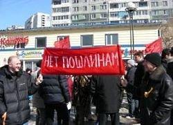 Во Владивостоке прошел митинг против поднятия пошлин на ввоз иномарок