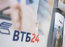 ВТБ ждет 200 млрд резервных рублей