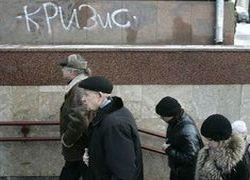 Деньги в России могут кончиться раньше, чем кризис