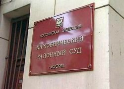 Из-за Ходорковского в Москве перекроют несколько улиц