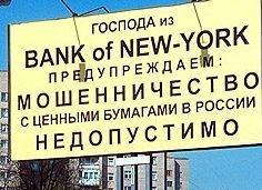 Федеральная таможенная служба готова отказаться от иска к  Bank of New York