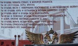 Суворовское училище не учит своих курсантов воевать с неверными?
