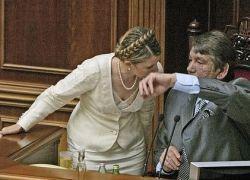 Зарплату Ющенко и Тимошенко урезали вдвое