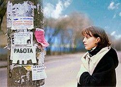 К концу года в России будет 2,8 млн безработных