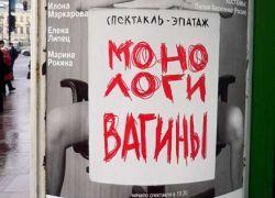 """Питерская цензура против \""""Монологов вагины\"""""""