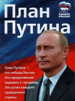 Где ваш план, господин Путин?