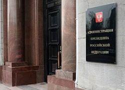 Кремлевский куратор по регионам уйдет в отставку