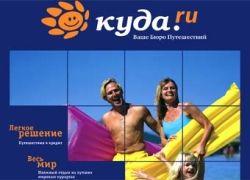 """Сеть турагентств \""""Куда.ru\"""" не смогла найти покупателя"""