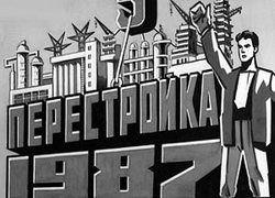 """Что несет России новая \""""перестройка\""""?"""