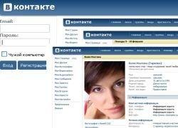 """Пользователи \""""В Контакте\"""" стали на время Феоктистовым"""