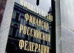 Минфин компенсирует убытки Пенсионного фонда России