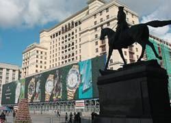 """Гостиницу \""""Москва\"""" неизвестные выставили на аукцион"""