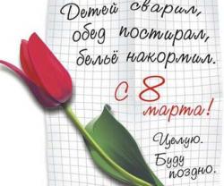 8 марта: цветы вместо равноправия