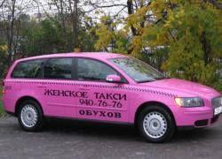 Женское такси  taxireservru