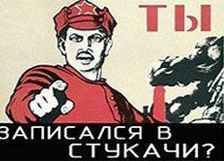 Кремлевские марионетки призывают доносить на членов Меджлиса в оккупированном Крыму - Цензор.НЕТ 9538