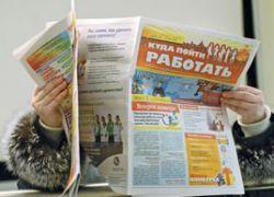 Темпы роста безработицы в России снизились