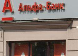 VIP-клиент Альфа-Банка стал жертвой мошенника-виртуоза