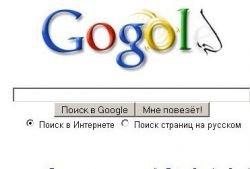 Google переименуется в Гоголь