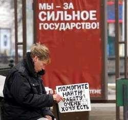 Символ власти в России - неблагополучие россиян