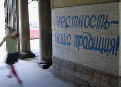 Государственной добродетелью в России станет честность
