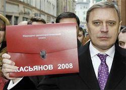 Соратника Касьянова обвиняют в подделке подписей
