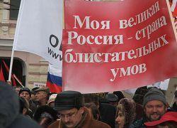 Восстановление былого величия России сейчас невозможно?