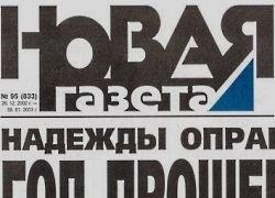 """СКП РФ расследует попытку подкупа \""""Новой газеты\"""""""