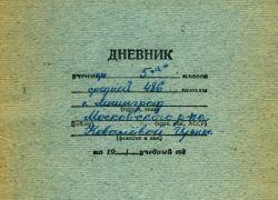 1dnevnik.ru: электронный дневник школьника