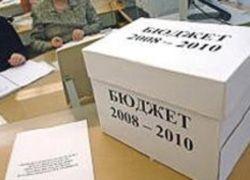 Новый проект бюджета на 2009 год далек от реальности