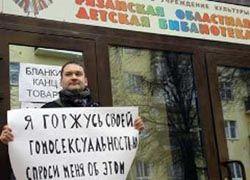 Рязанским геям не дали провести шествие