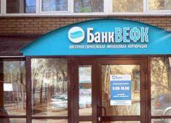 Директоров банка ВЕФК подозревают в изъятии 30 млрд руб